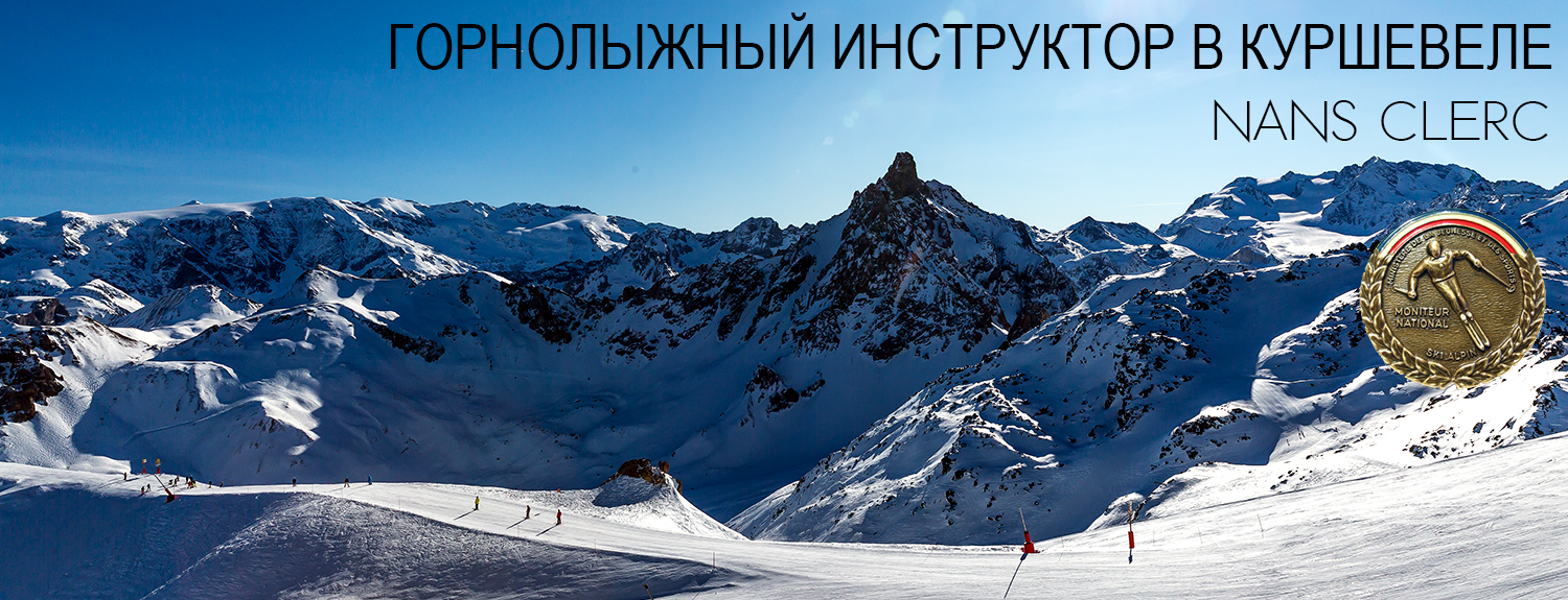 ski instructor in Courchevel, russian speaking